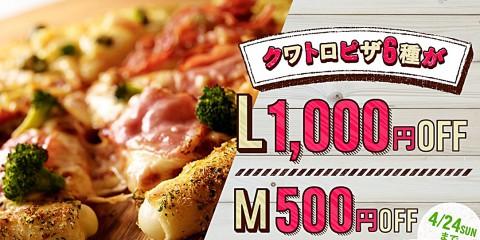 ドミノピザのクワトロピザ6種類がL1000円オフ4月24日まで