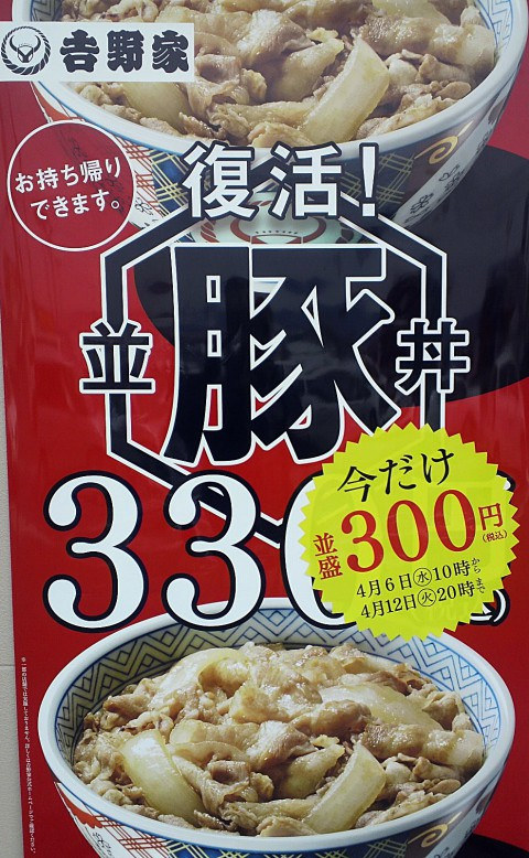 吉野家、豚丼復活ポスター