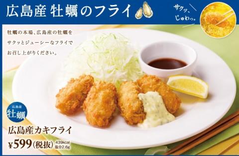 ガストの広島産牡蠣のフライ