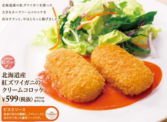 ガストの北海道産紅ズワイガニを使ったクリームコロッケ