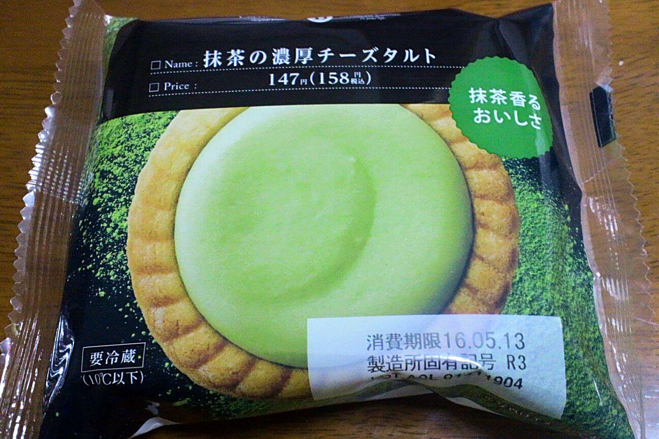 サークルKの抹茶の濃厚チーズタルト実物