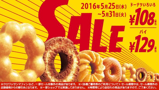ミスドの100円セール2016年5月25日