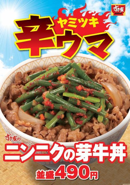 すき家、ニンニク芽牛丼