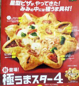 ピザハット、極うまスター4