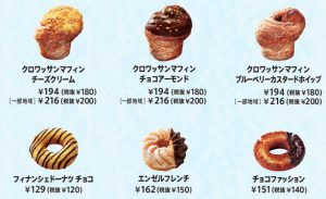 ミスド凍らせ推奨6種類のドーナツ