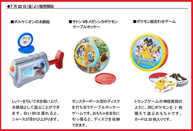 マクドナルドのハッピーセット7月22日からポケモンおもちゃ3種類
