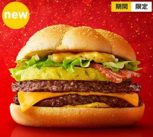 マック「必勝バーガービーフ&パイン」