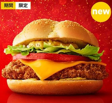 マック、「必勝バーガー チキン&トマト」