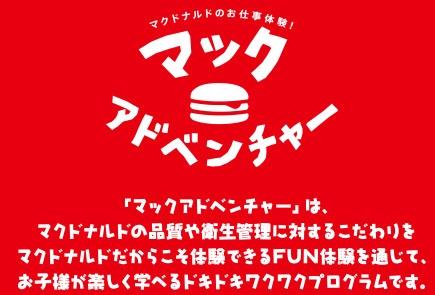 マクドナルドのマックアドベンチャーとくべつくん