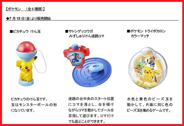 マクドナルドのハッピーセット7月15日からポケモンおもちゃ3種類