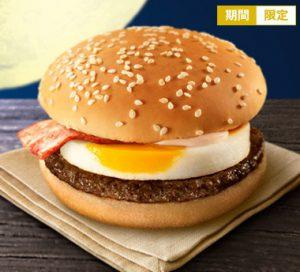 マクドナルド、月見バーガー