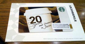 20周年記念スタバカード