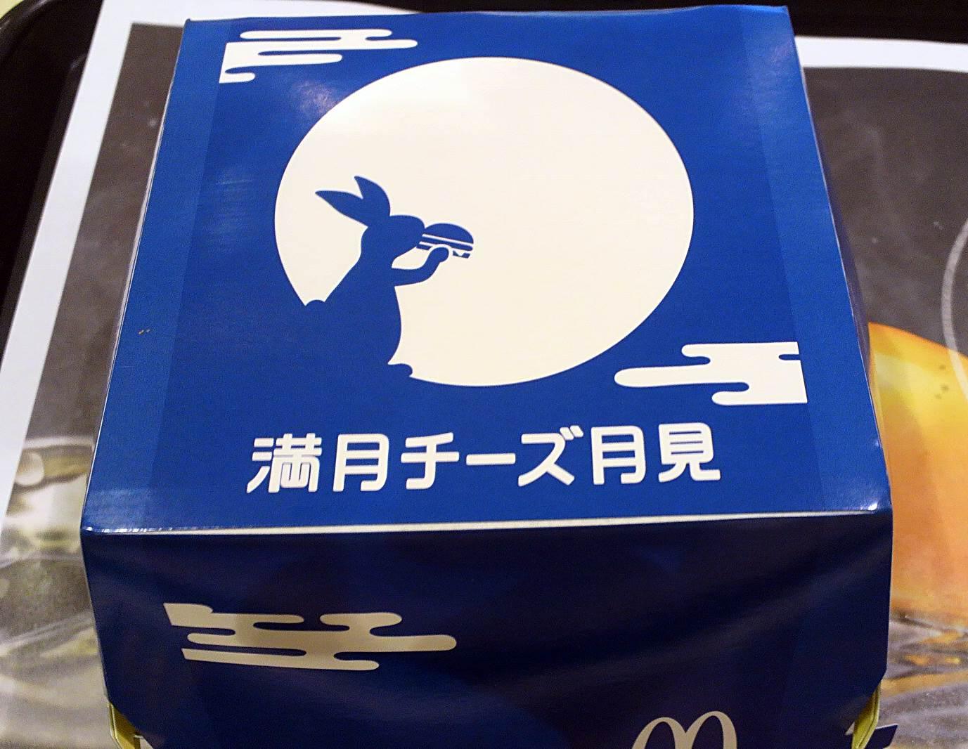 マクドナルド、満月チーズ月見2016年8月31日