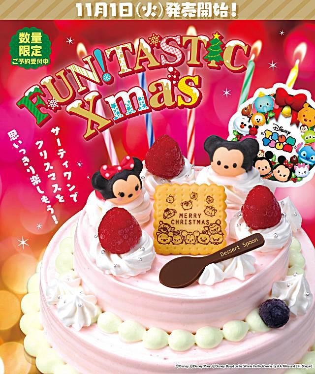 サーティーワン、クリスマスアイスケーキ