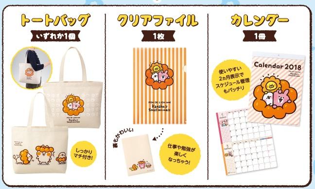 ミスド福袋2018(1080円)