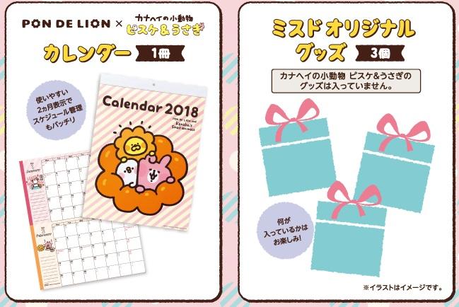 ミスドお楽しみ福袋2018(2160円)