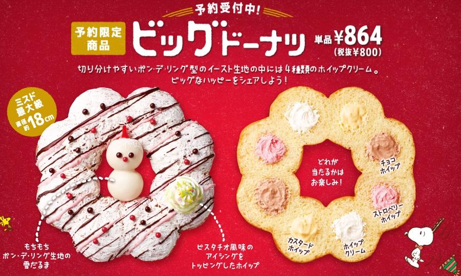 ミスド、ビッグドーナツ864円予約限定