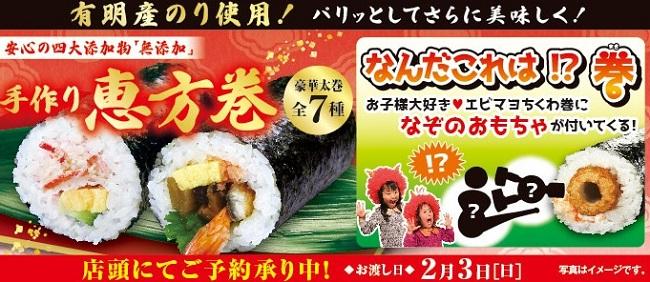 くら寿司「恵方巻き2019のイメージ」2