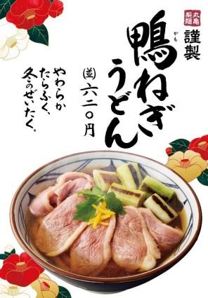 丸亀製麺の鴨ねぎうどん2017年1月10日