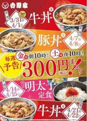 吉野家300円まつり