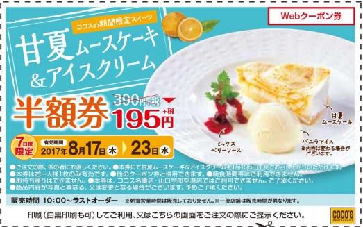 ココス「甘夏ムースケーキ&アイスクリーム」半額クーポン2017年8月17日~23日