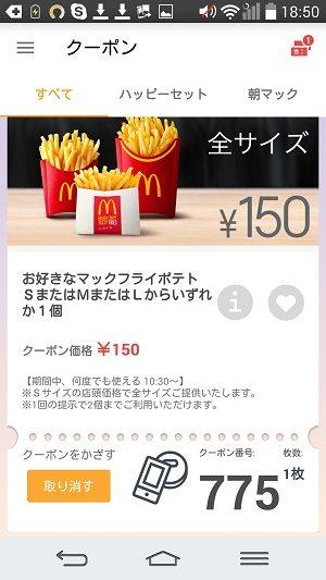 マック公式アプリその3