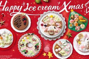サーティーワンのクリスマスケーキ2017