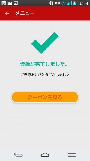 マクドナルドアプリの会員登録完了