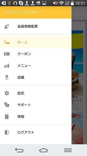 マック公式アプリその1