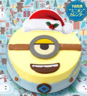 """「Bello! クリスマス """"ミニオン""""」サーティーワンのクリスマスケーキ2017"""