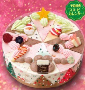 「クリスマス パレット8」サーティーワンのクリスマスケーキ2017