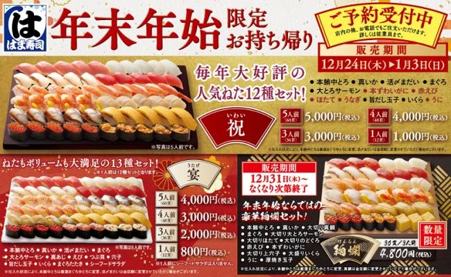 はま寿司の年末年始限定持ち帰りセットイメージ2