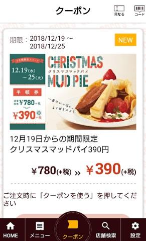 ココスのクリスマス「クリスマスマッドパイ」半額2018年12月19日~12月25日2