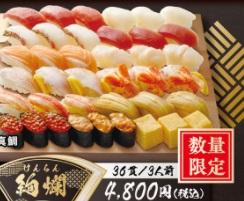 はま寿司の年末年始限定持ち帰りセット・絢爛