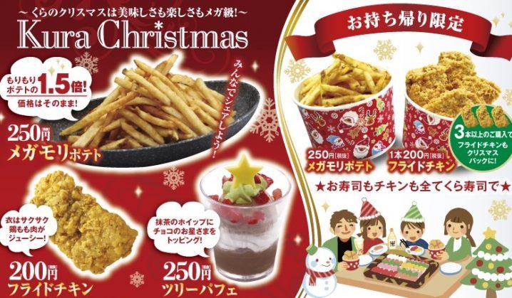 くら寿司のクリスマス2017