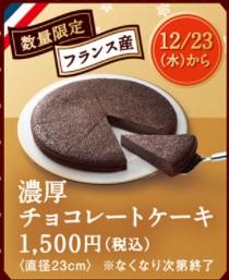 はま寿司の年末年始限定持ち帰りフランス産濃厚チョコレートケーキ