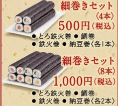はま寿司の年末年始限定持ち帰り細巻きセット