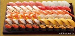 はま寿司の年末年始限定持ち帰りセット祝