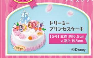 サーティーワンのひなまつりドリーミープリンセスケーキ