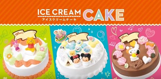 サーティーワンの新作アイスケーキ3種イメージ2018年6月29日