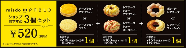 ミスド「チーズタルトドーナツ」セット購入520円