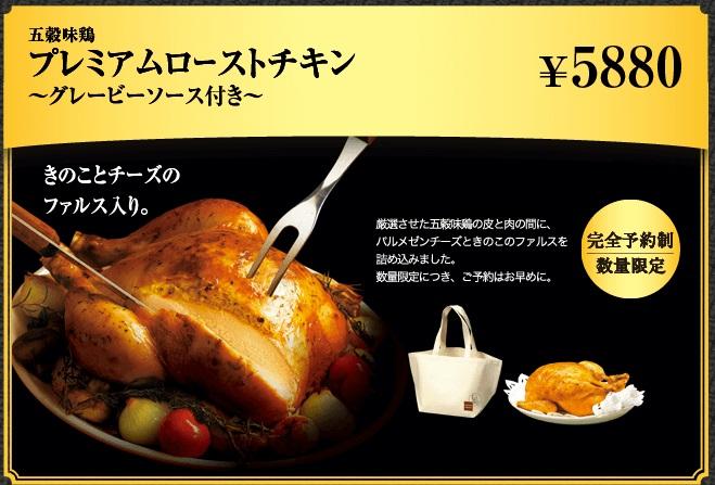 ケンタッキーのクリスマス2018「「五穀味鶏プレミアムローストチキン」グレービーソース付き」数量限定