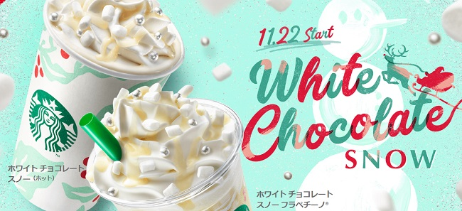 スタバ「ホワイト チョコレート スノー フラペチーノ」2018年11月22日