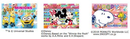 サーティーワンのクリスマスアイスケーキのカレンダー特典2018年11月1日