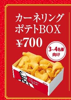 ケンタッキーのクリスマス2018「カーネリングポテトBOX」700円