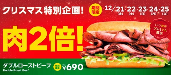 サブウェイのクリスマス「ローストビーフ肉2倍」2018年12月21日~25日