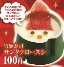 くら寿司のクリスマス2018「竹姫寿司・サンタクロースシ」