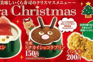 くら寿司「クリスマスメニュー2018」イメージ