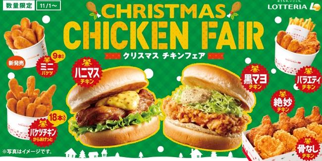 ロッテリアのクリスマス2018
