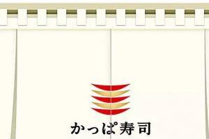 かっぱ寿司イメージ